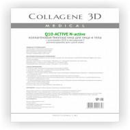 Биопластины для лица и тела N-актив Collagene 3D Q10-ACTIVE с коэнзимом Q10 и витамином Е А4: фото