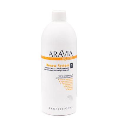 Концентрат для бандажного тонизирующего обертывания Aravia Professional Organic Renew System 500мл: фото