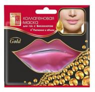 Маска для губ коллагеновая с биозолотом и гиалуроновой кислотой Secrets Lan 8 г: фото